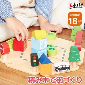 1歳 誕生日プレゼント 男 女 知育玩具 木のおもちゃ 木 おもちゃ 2歳 車 パズル タウン&カントリープレイセット ImTOY アイムトイ