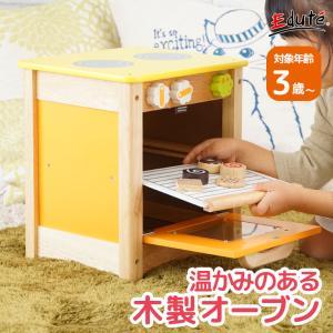 [アイムトイの木のおもちゃ] マイプレイキッチン オーブン / ままごとキッチン ごっこ遊び 3歳 4歳 女の子 プレゼント I'mTOY edute