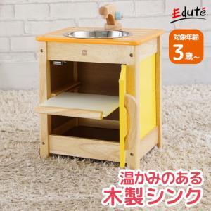 [アイムトイの木のおもちゃ] マイプレイキッチン シンク / ままごとキッチン ごっこ遊び 3歳 4歳 女の子 プレゼント I'mTOY edute