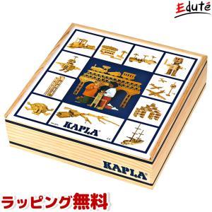 KAPLA 100 KAPLA100 カプラ 積み木 1歳 誕生日プレゼント 木のおもちゃ 1歳児 赤ちゃん おもちゃ 知育玩具 木製 一歳 一歳児