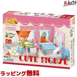 知育玩具 LaQ ラキュー ブロック キュートハウス 5歳 6歳 7歳 誕生日プレゼント 男の子 女の子 立体パズル 知育ブロック