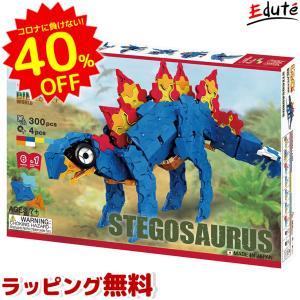 ラキュー LaQ ダイナソーワールド ステゴサウルス 恐竜 ブロック 知育玩具 おもちゃ 小学生 誕生日プレゼント 男 女 ランキング 誕生日|edute