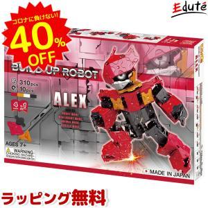 ラキュー LaQ ビルドアップロボ アレックス ブロック 知育玩具 おもちゃ 小学生 誕生日プレゼント 男 女 ランキング 誕生日 プレゼント|edute