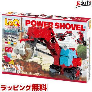 ラキュー LaQ ハマクロン コンストラクター パワーショベル ブロック 知育玩具 おもちゃ 5歳 6歳 誕生日プレゼント 男 女 ランキング|edute