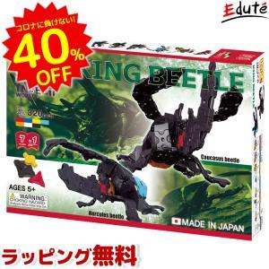 ラキュー LaQ インセクトワールド キングビートル ブロック 知育玩具 おもちゃ 5歳 6歳 誕生日プレゼント 男 女 ランキング 知育ブロック|edute