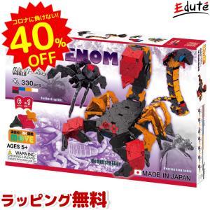 ラキュー LaQ アニマルワールド 危険生物 ブロック 知育玩具 おもちゃ 5歳 6歳 誕生日プレゼント 男 女 ランキング 知育ブロック 知育|edute
