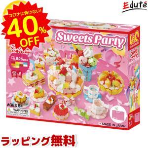 ラキュー LaQ スイートコレクション スイーツパーティー ブロック 知育玩具 おもちゃ 5歳 6歳 誕生日プレゼント 男 女 ランキング 知育|edute