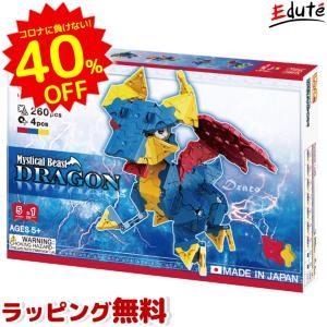 ラキュー LaQ ミスティカルビースト ドラゴン 恐竜 ブロック 知育玩具 おもちゃ 5歳 6歳 誕生日プレゼント 男 女 ランキング 知育ブロック|edute