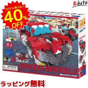 ラキュー LaQ ハマクロン コンストラクター スピードホイールズ 知育玩具 ブロック おもちゃ 小...