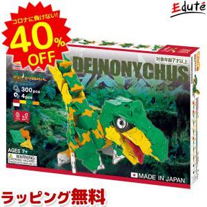 ラキュー LaQ ダイナソーワールド デイノニクス ブロック 知育玩具 おもちゃ 小学生 誕生日プレゼント 男 女 ランキング 誕生日 恐竜|edute