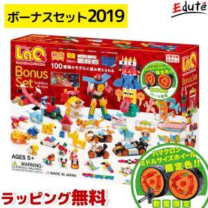 ラキュー LaQ ボーナスセット 2019 知育玩具 ブロック おもちゃ 5歳 6歳 誕生日プレゼント 男 女 ランキング 知育 知育ブロック