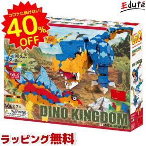 ラキュー LaQ おもちゃ 5歳 6歳 誕生日プレゼント 知育玩具 ランキング ダイナソーワールド ディノキングダム 恐竜 ブロック 小学生 男 女|edute
