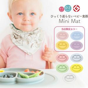 ベビー食器 ezpz イージーピージー ミニマット 赤ちゃん 離乳食 出産祝い 出産祝 お食い初め おしゃれ 食器セット ベビー エデュテ 正規品|edute