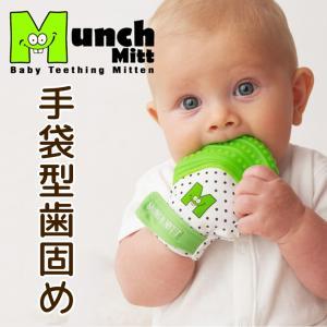 出産祝い 歯固め ミトン シリコン製 噛むと音が鳴る グローブタイプ MunchMitt マンチミット 赤ちゃん 手袋|edute
