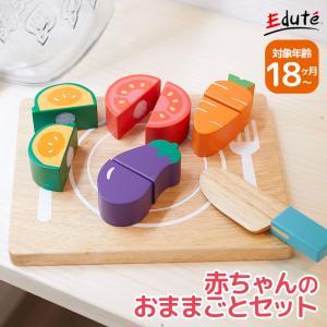 1歳 (一歳) 2歳 誕生日プレゼント 女 おままごと ままごとセット 木のおもちゃ おもちゃ 知育玩具|edute