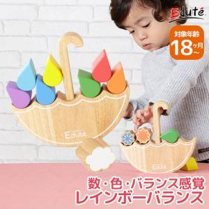クリスマス 1歳 誕生日プレゼント  木のおもちゃ 木 バランスゲーム 積み木 RAINBOWバランス Edute Baby&Kids
