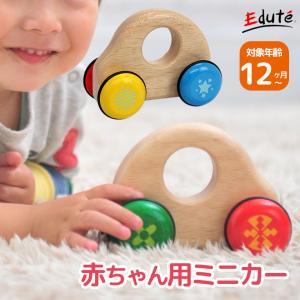 [ボイラの木のおもちゃ] ロールンロール / ミニカー 出産祝い 1歳 誕生日 男の子 VOILA|edute