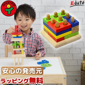 知育玩具 木のおもちゃ 3歳 4歳 誕生日プレゼント 男の子 女の子 型はめパズル スタッキングジグソーズ VOILA ボイラ