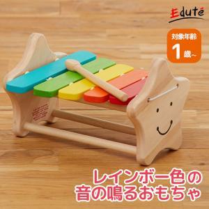 1歳 2歳 誕生日プレゼント 音が出る   木 おもちゃ 木製 木琴 楽器玩具 スマイリーシロフォン VOILA ボイラ