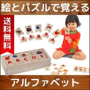 [ボイラの木のおもちゃ] ジグソーアルファベットパズル / 英語 パズル 型はめ 知育玩具 VOILA|edute