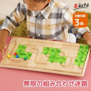 クリスマス 3歳 4歳 誕生日プレゼント おもちゃ 木製 脳トレ スロープ 玉転がし 迷路 積み木 マザベル ボイラ 三歳 四歳