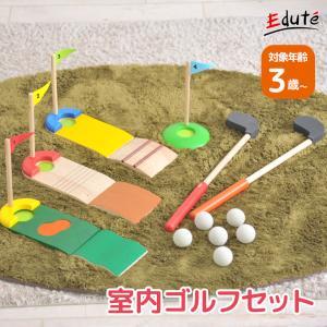 [ボイラの木のおもちゃ]  ゴルフセット/ スポーツ玩具 室内 遊具 誕生日 3歳 4歳 男の子 女の子 VOILA|edute