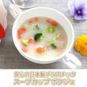 出産祝い 食器 ベビー食器 食器セット 赤ちゃん お食い初め 離乳食 レアーレ Reale スープカップ ポタジェ おしゃれ 日本製 国産 ベビー|edute