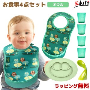 ベビー食器セット ezpz イージーピージー ミニマット 赤ちゃん 出産祝い 出産祝 ベビー食器 離乳食 お食い初め おしゃれ 食器セット ベビー|edute