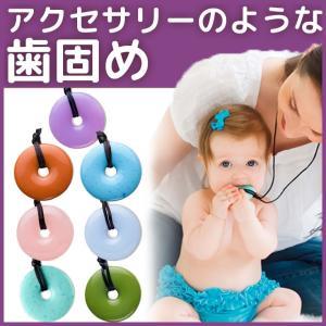 出産祝い 誕生日プレゼント おしゃれ 赤ちゃん用 歯固め SmartMom スマートマム Teething Bling|edute