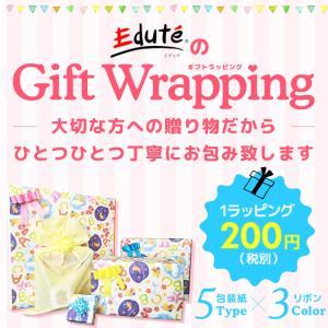 [プレゼント用に綺麗に包装] リボンか熨斗が選べる プレゼントラッピング|edute