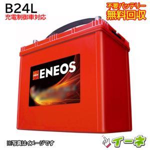 ENEOS(エネオス)B24L【安心の18ケ月保証】自動車バッテリー/カーバッテリー/リサイクルバッテリー/リビルドバッテリー|ee-ne