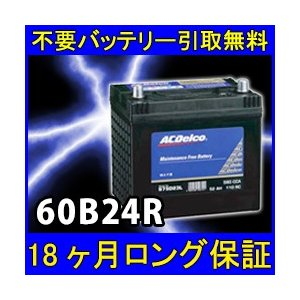 ACDelco(ACデルコ)60B24R【安心の18ケ月保証】自動車バッテリー/カーバッテリー/リサイクルバッテリー/リビルドバッテリー|ee-ne