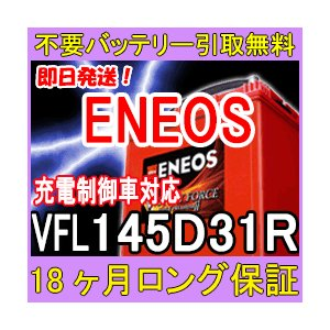 ENEOS(エネオス)145D31R 充電制御 車 対応【安心の18ケ月保証】即日発送!充電済み!引取送料無料! 再生バッテリー ee-ne
