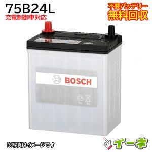 BOSCH(ボッシュ)75B24L【安心の18ケ月保証】自動車バッテリー/カーバッテリー/リサイクルバッテリー/リビルドバッテリー|ee-ne