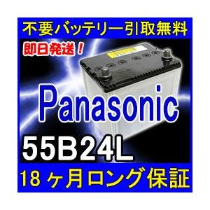 Panasonic(パナソニック)55B24L 【不要バッテリー引取り処分付】18ケ月保証|ee-ne