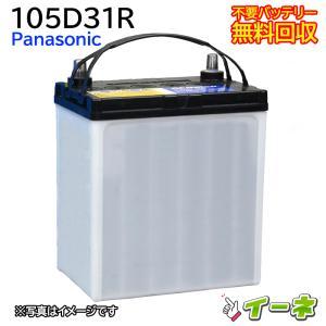 Panasonic(パナソニック)105D31R【不要バッテリー引取り処分付】18ケ月保証付 即日発送 ee-ne