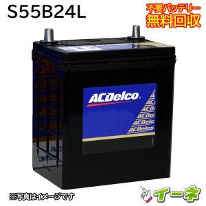 ACDelco(ACデルコ)S55B24L 【安心の18ケ月保証】即日発送!充電済み!引取送料無料! 再生バッテリー|ee-ne