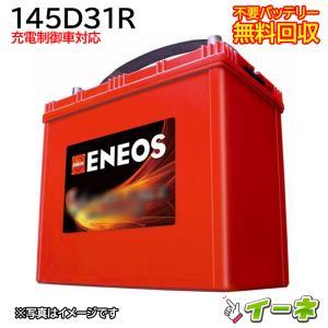 ENEOS(エネオス)D31R【安心の18ケ月保証】即日発送!充電済み!引取送料無料! 再生バッテリー ee-ne