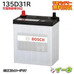 BOSCH(ボッシュ)135D31R【安心の18ケ月保証】即日発送!充電済み!引取送料無料! 再生バッテリー ee-ne
