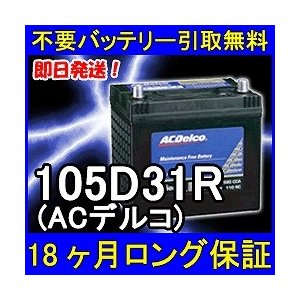 ACDelco(ACデルコ)105D31R【安心の18ケ月保証】即日発送!充電済み!引取送料無料! 再生バッテリー ee-ne