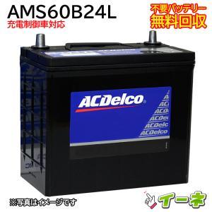 ACDelco(ACデルコ)AMS60B24L【安心の18ケ月保証】即日発送!充電済み!引取送料無料! 再生バッテリー|ee-ne