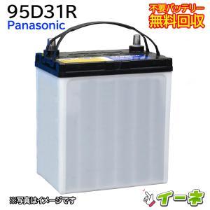 Panasonic(パナソニック)95D31R【安心の18ケ月保証】即日発送!充電済み!引取送料無料! 再生バッテリー ee-ne