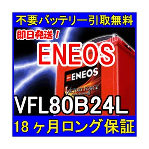 ENEOS(エネオス)80B24L 充電制御 車 対応 【安心の18ケ月保証】即日発送!充電済み!引取送料無料! 再生バッテリー|ee-ne