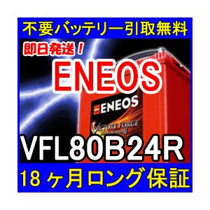 ENEOS(エネオス)80B24R 充電制御 車 対応【安心の18ケ月保証】即日発送!充電済み!引取送料無料! 再生バッテリー|ee-ne