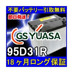 GSユアサ 95D31R 【安心の18ケ月保証】即日発送!充電済み!引取送料無料! 再生バッテリー ee-ne