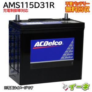 ACDelco(ACデルコ)AMS115D31R 充電制御 車 対応 【安心の18ケ月保証】即日発送!充電済み!引取送料無料! 再生バッテリー ee-ne