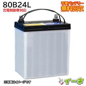 80B24L 充電制御車対応【安心の18ケ月保証】即日発送!充電済み!引取送料無料! 再生バッテリー|ee-ne