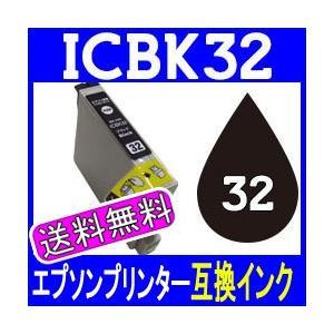 【プリンターインク】EPSON(エプソン)型番:ICBK32(ブラック)|ee-ne