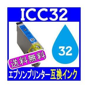 【プリンターインク】EPSON(エプソン)型番:ICC32(シアン)|ee-ne