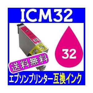 【プリンターインク】EPSON(エプソン)型番:ICM32 M(マゼンダ)|ee-ne